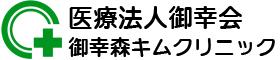 御幸森キムクリニック グループ